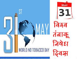 World No Tobacco Day 31 May