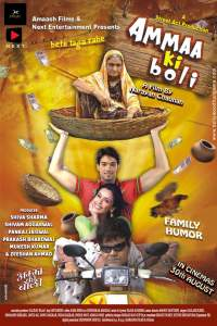 Amma Ki Boli 2021 Full Hindi Movie Download HD 480p WebHD