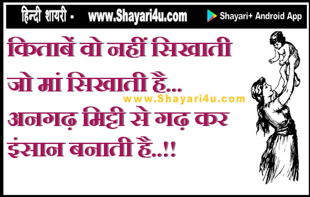 Shayari for Mother and Maa