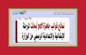 موقع وزارة التربية