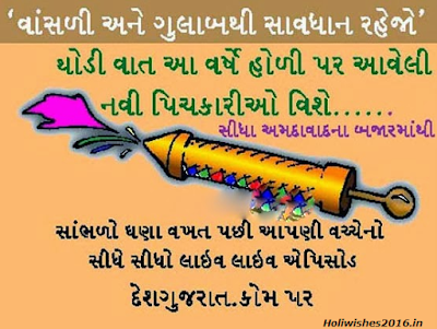 Holi Message in Gujarati 2016