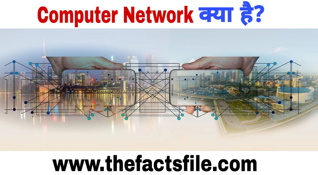 What is Computer Network in Hindi ? जाने रोचक तथ्य,What is the facts of computer Network in Hindi?