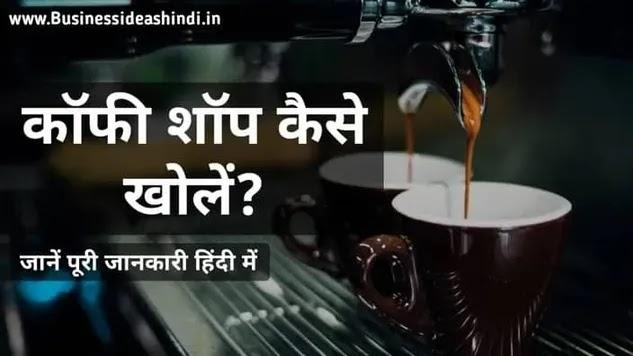 कॉफी शॉप कैसे खोलें?