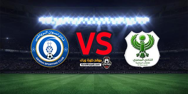 نتيجة مباراة المصري البورسعيدي واسوان اليوم 21 ديسمبر 2020 في الدوري المصري
