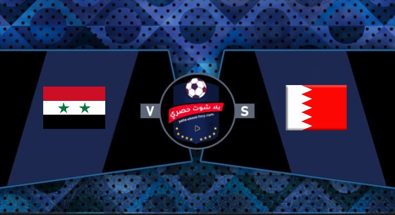 مشاهدة مباراة سوريا والبحرين