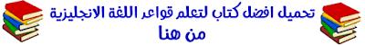 تحميل افضل كتاب لتعلم الانجليزية Express English PDF