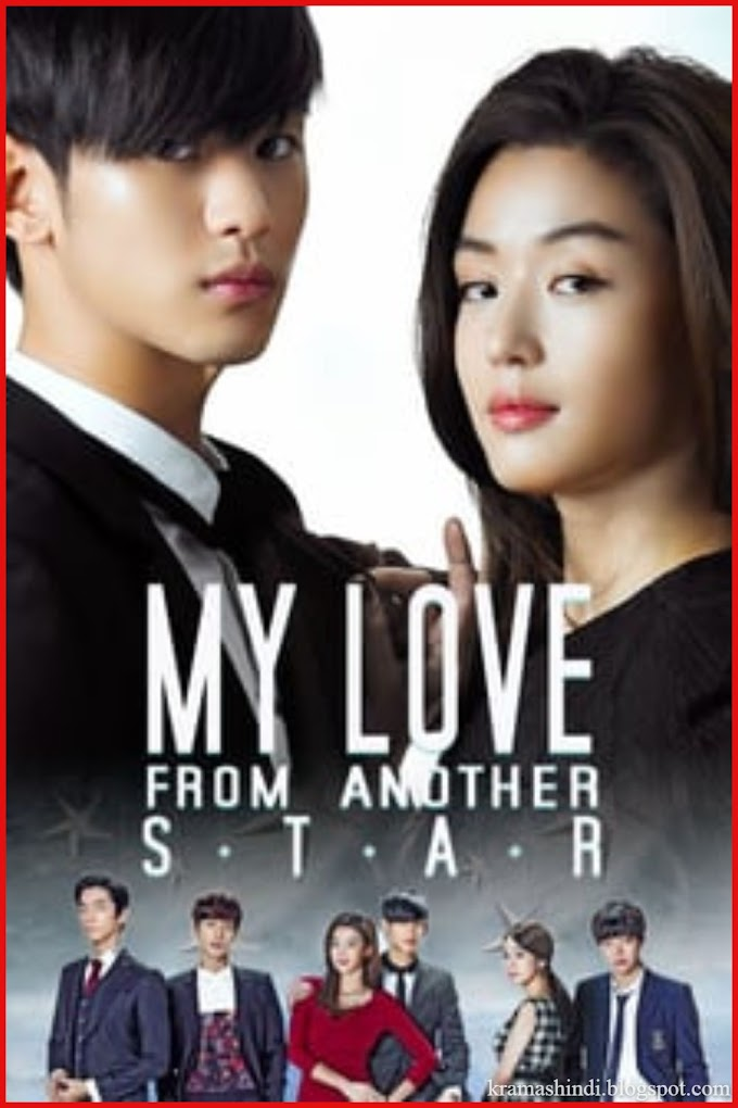 Download My Love From The Star (Season 1 Complete) Korean Series {Hindi Dubbed} 720p HDRiP