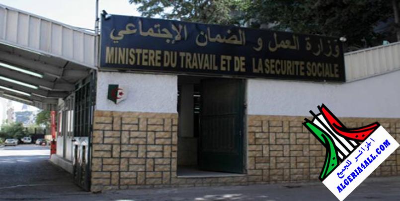 وزار العمل الجزائرية
