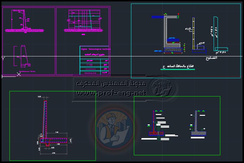 ملف اوتوكاد تفاصيل تسليح الحوائط الساندة | Retaining Wall - dwg