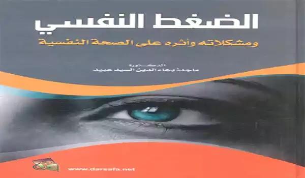 الضغط النفسي و مشكلاته و اثره على الصحة النفسية pdf