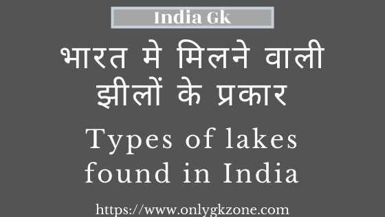 भारत मे मिलने वाली  झीलों के प्रकार