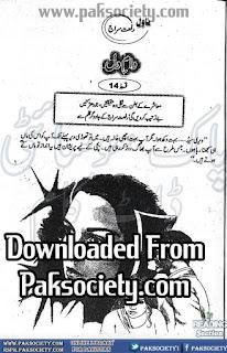 Daam e dil by Riffat Siraj Episode 14 Online Reading