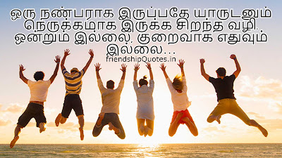 Friendship Quote In Tamil