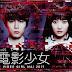 Drama Jepang Denɇi Shojø ~Videø Girl Mⱥi 2019~ Subtitle Indonesia