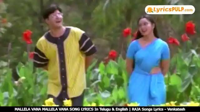 MALLELA VANA MALLELA VANA SONG LYRICS In Telugu & English | RAJA Songs Lyrics - Venkatesh