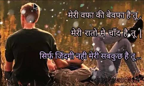 hindi romantic shayari with image