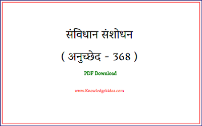 भाग 20 [ संविधान संशोधन ( अनुच्छेद - 368 ) ]