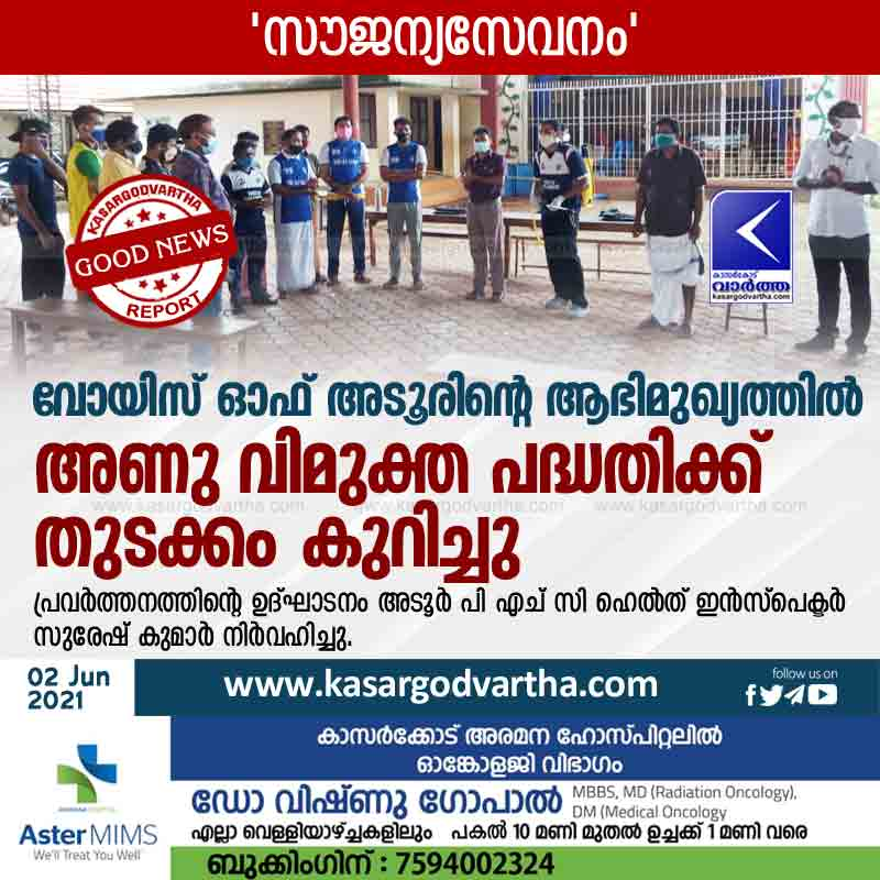 Kasaragod, Kerala, News, Sterilization project was started.