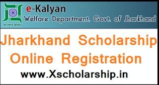 Jharkhand e-Kalyan Scholarship 2017-18