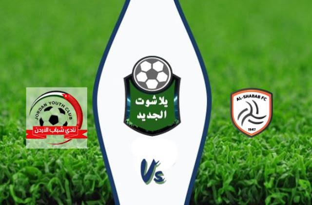 نتيجة مباراة الشباب وشباب الأردن بتاريخ 08-11-2019 البطولة العربية للأندية