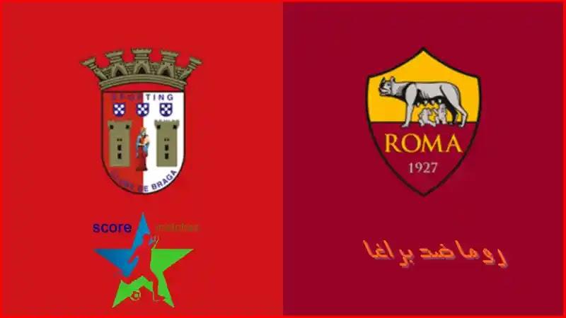 اهداف روما وبراغا اليوم - مباريات الدوري الاوروبي