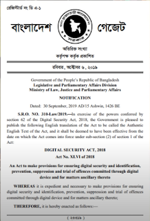 Digital Security Act 2018 er first page✌
