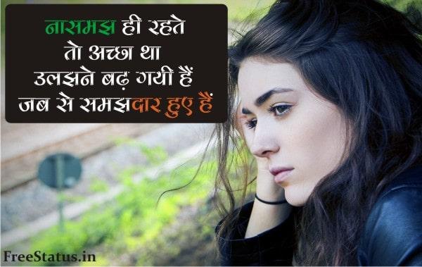 Naasamajh-Hi-Rahte-To-Achha-Tha