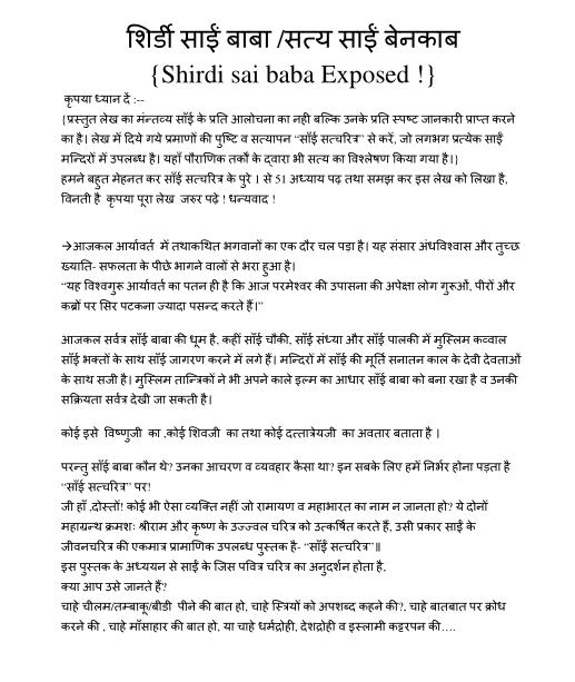 शिरडी साईं बाबा की सच्चाई पीडीऍफ़ पुस्तक हिंदी में | Shirdi Sai Baba Ki History in Hindi PDF Book Free Download
