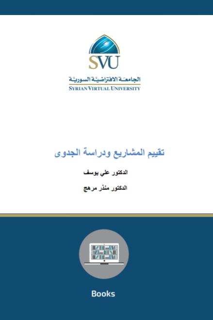 كتاب تقييم المشاريع pdf