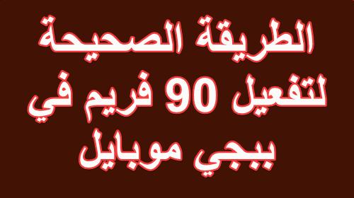 الطريقة الصحيحة لتفعيل 90 فريم في ببجي موبايل