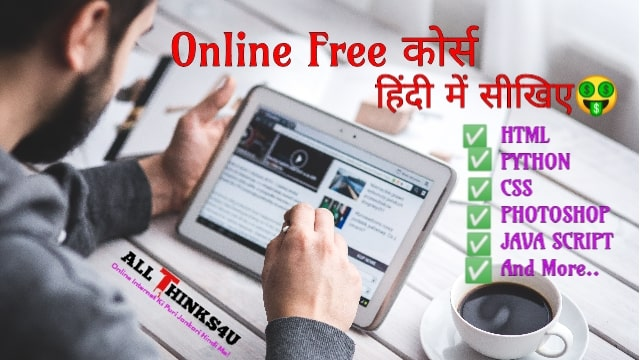 Best Free Online Courses With Certificates In Hindi । Learn Vern