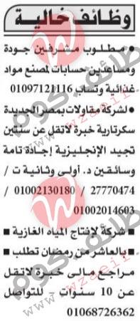 وظائف جريدة الاهرام اليوم الجمعة-وظائف دوت كوم-wzaeif