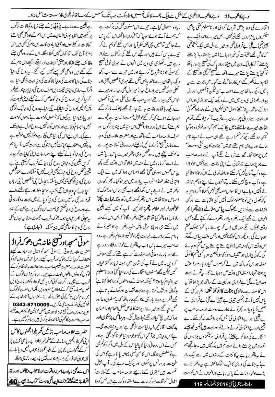 Jinnat Ka Paidis Dost Ubqari Mag May 16
