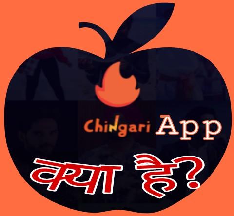 Chingari App kis desh ka hai