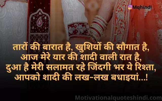 Shadi Card Shayari