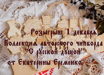 Русский чип до 1 декабря