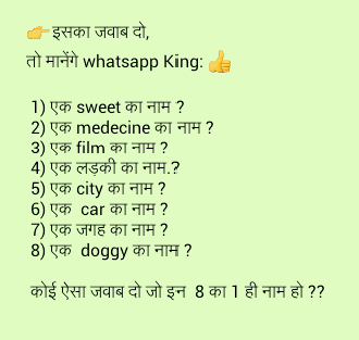 Ek sweet ka naam ek medicine ka naam Whatsapp puzzle Correct Answer is here