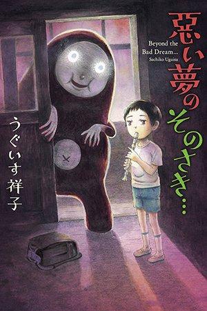 Warui Yume no Sono Saki... Manga