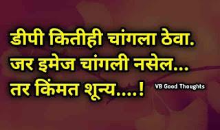 सुंदर-विचार-मराठी-Good-Thoughts-In-Marathi-On-Life-marathi-Suvichar-vb-good-thoughts-dp-image