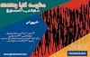 شمس الدین حسن کی کتاب، ،مذہبی انتہا پسندی ،اسلامی انقلاب و حکومت اور جوابی بیانیہ،