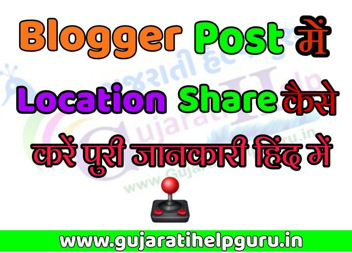 Blogger Blog Post Me Location Kiase Share Kare 2020