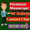 Facebook Massenger पर Delete हुई contact chat को वापस कैसे लायें?