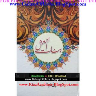 Binat un Nash / بنات النعش by Deputy Nazir Ahmad