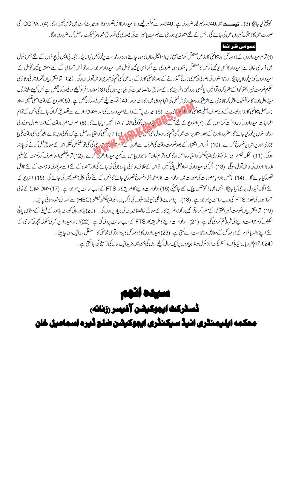 Directorate Of Elementary & Secondary Education KPK District Deara Ismail Khan Female Jobs 2019