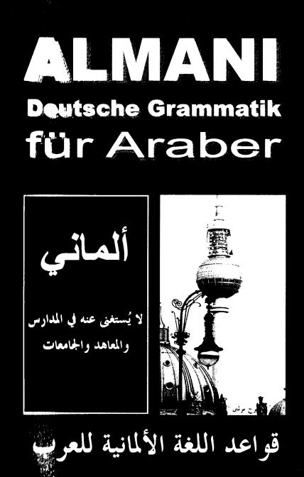 كتاب Deutsch Grammatik für Araber   جميع قواعد اللغة الالمانية مشروحة باللغة العربية