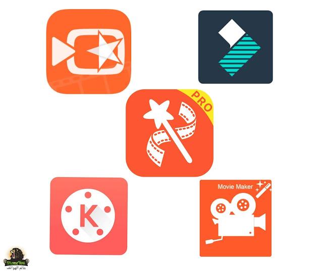 برامج تعديل الفيديو - اقوي 5 تطبيقات تعديل الفيديوهات للاندرويد والايفون