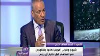 برنامج على مسؤليتى حلقة الاربعاء 13-12-2017 مع احمد موسي