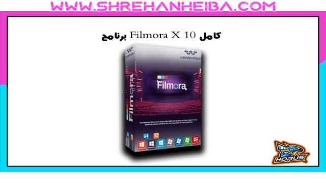 برنامج Filmora X 10 كامل