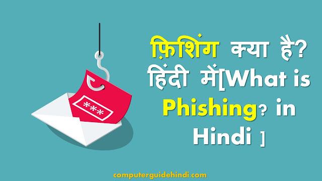 फ़िशिंग क्या है? हिंदी में[What is Phishing? in Hindi ]