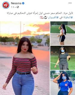 سمر حسني